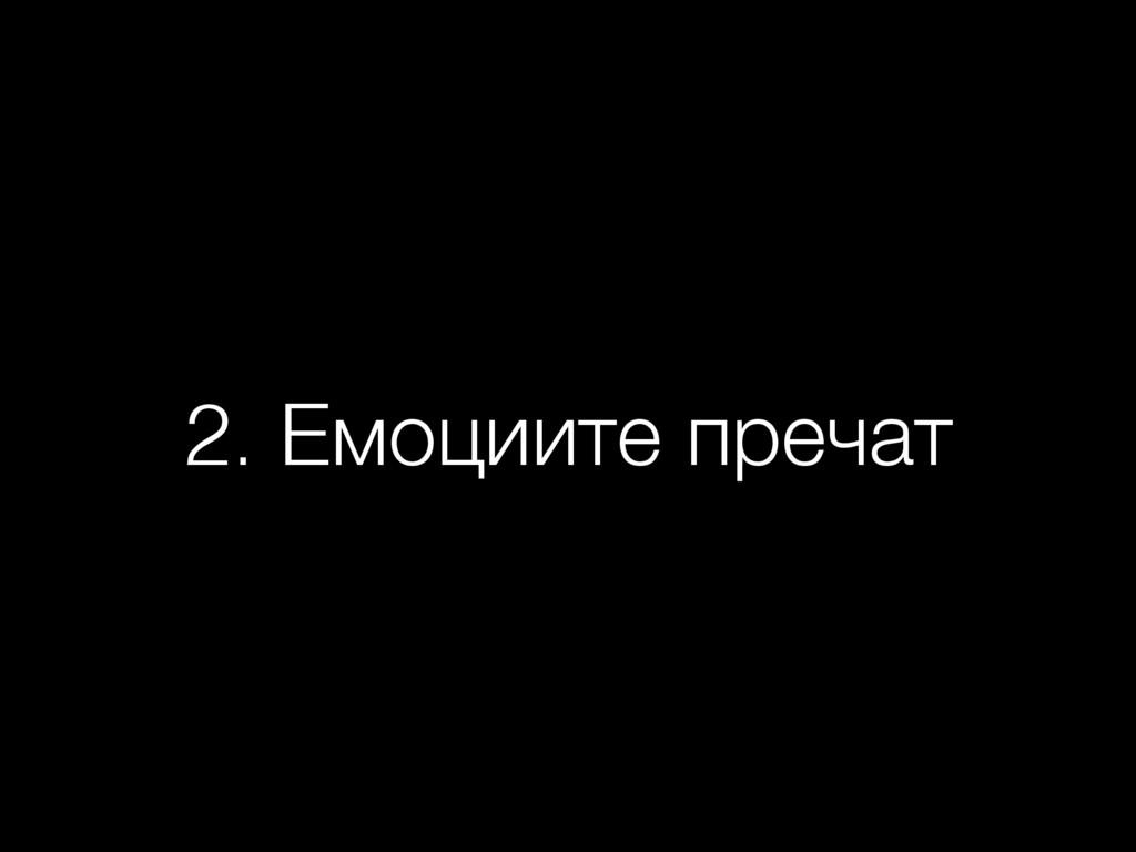 2. Емоциите пречат