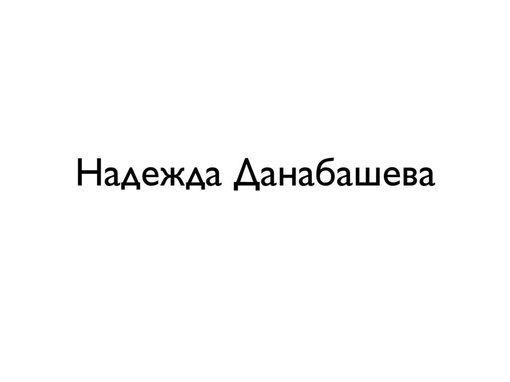 Надежда Данабашева