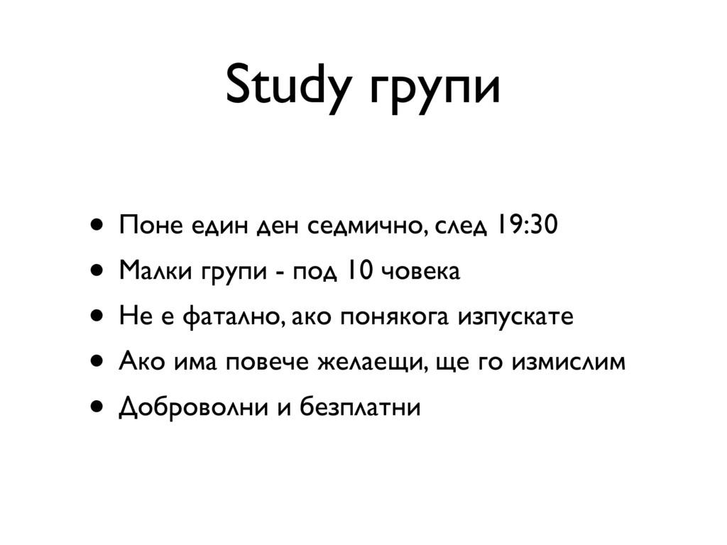 Study групи • Поне един ден седмично, след 19:3...