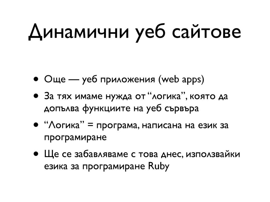 Динамични уеб сайтове • Още — уеб приложения (w...