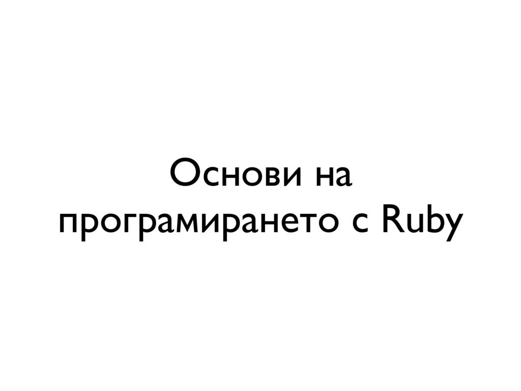 Основи на програмирането с Ruby