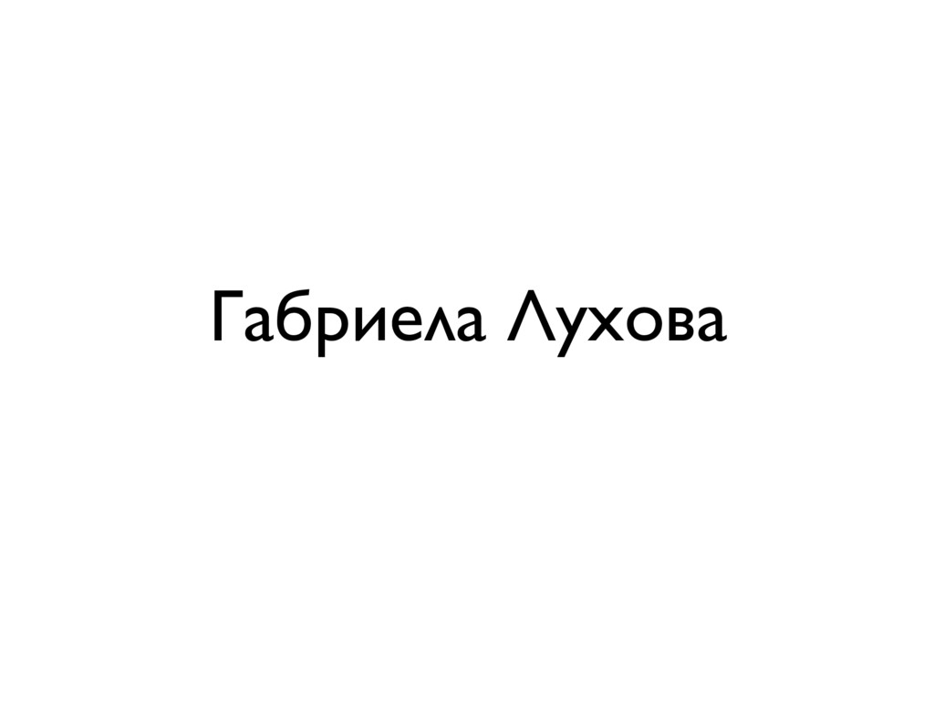 Габриела Лухова