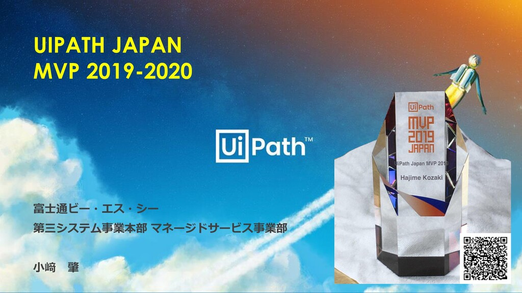 UIPATH JAPAN MVP 2019-2020 富士通ビー・エス・シー 第三システム事業...