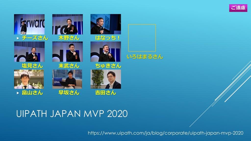 UIPATH JAPAN MVP 2020 https://www.uipath.com/ja...