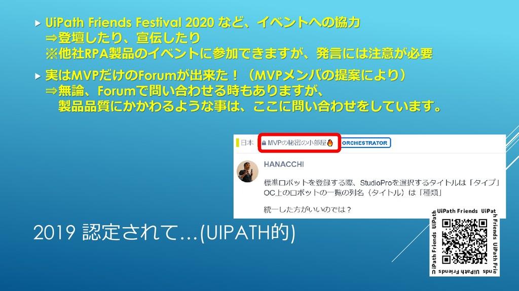 2019 認定されて…(UIPATH的)  UiPath Friends Festival ...
