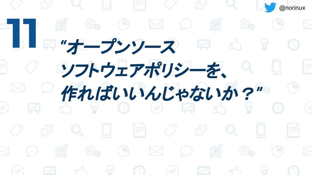 "@norinux ""オープンソース ソフトウェアポリシーを、 作ればいいんじゃないか?"" 11"