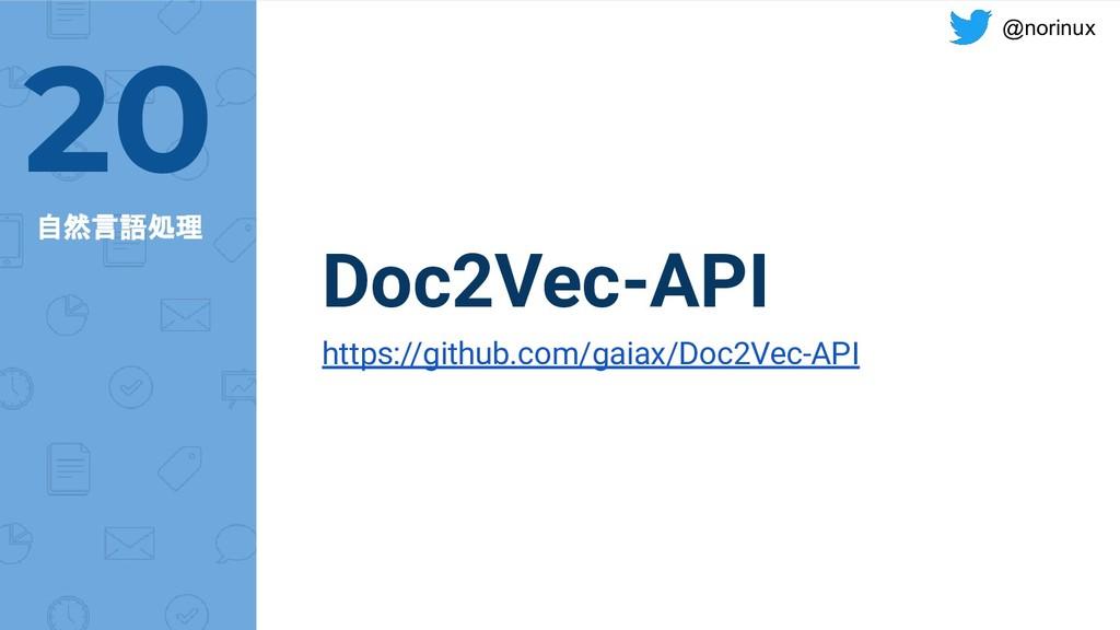 @norinux @norinux Doc2Vec-API https://github.co...