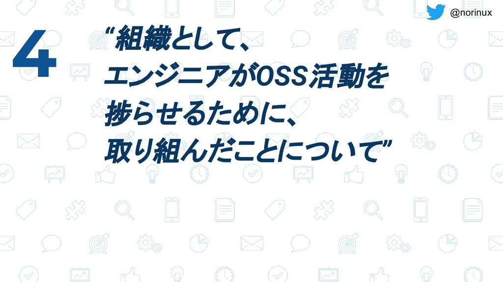 """@norinux """"組織として、 エンジニアがOSS活動を 捗らせるために、 取り組んだことに..."""