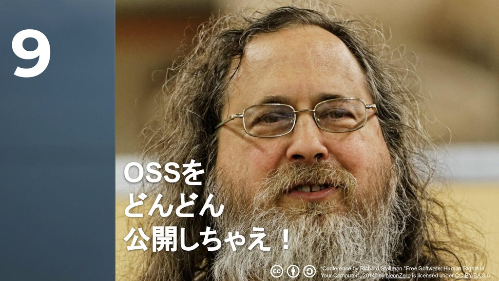 """@norinux OSSを どんどん 公開しちゃえ! 9 """"Conference by Ric..."""
