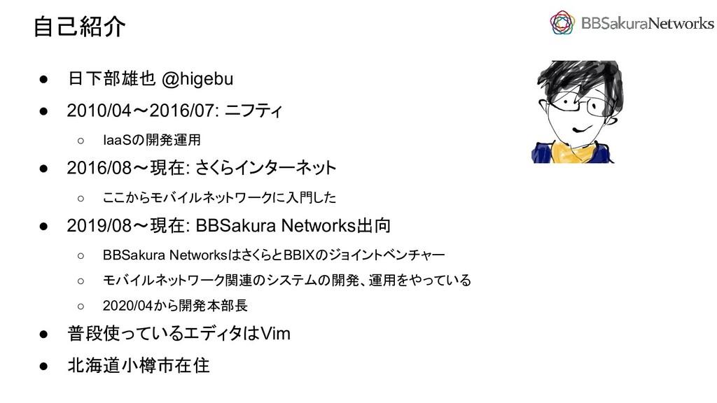 自己紹介 ● 日下部雄也 @higebu ● 2010/04~2016/07: ニフティ ○ ...