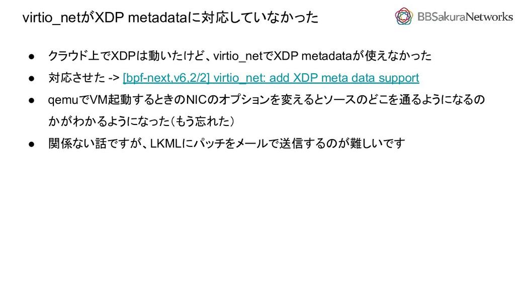 ● クラウド上でXDPは動いたけど、virtio_netでXDP metadataが使えなかっ...