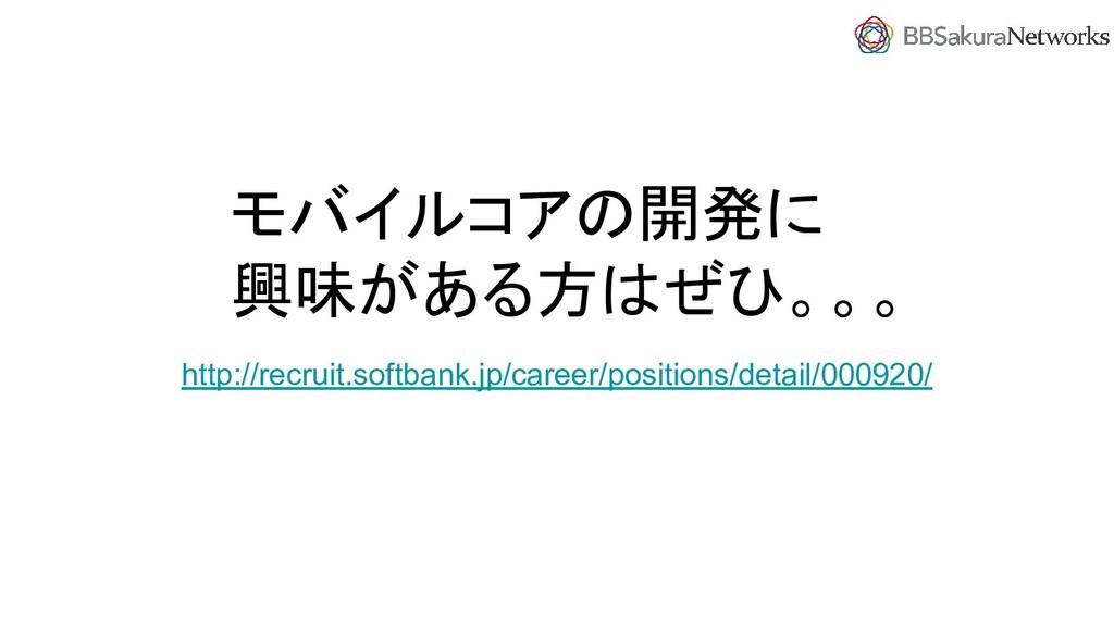 モバイルコアの開発に 興味がある方はぜひ。。。 http://recruit.softbank...