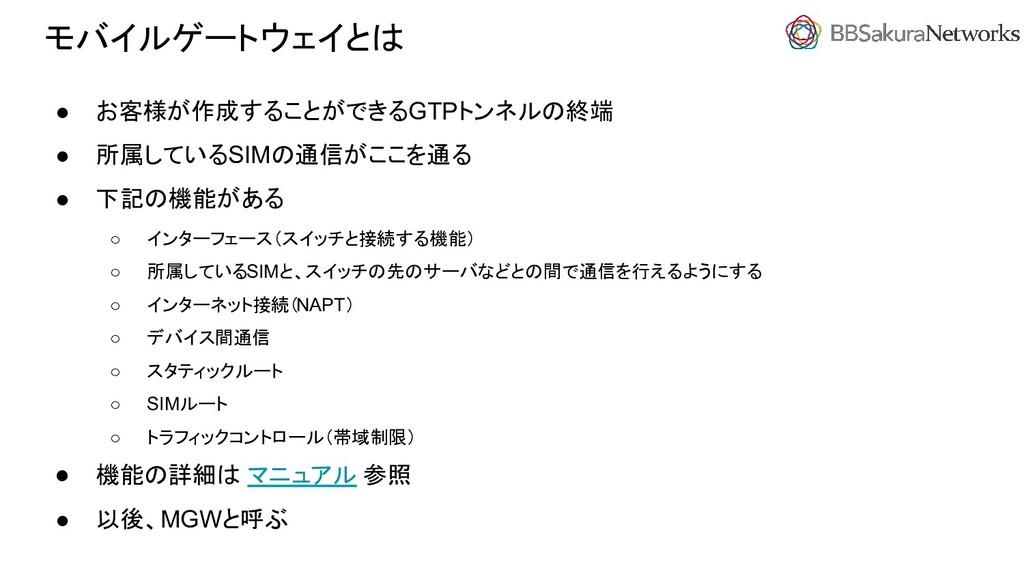 モバイルゲートウェイとは ● お客様が作成することができるGTPトンネルの終端 ● 所属してい...