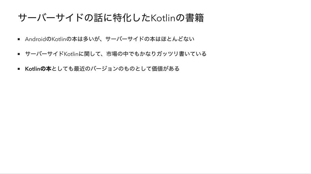 サーバーサイドの話に特化したKotlin の書籍 Android のKotlin の本は多いが...