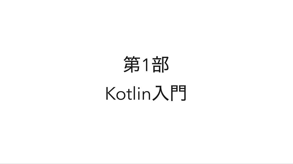第1 部 Kotlin 入門