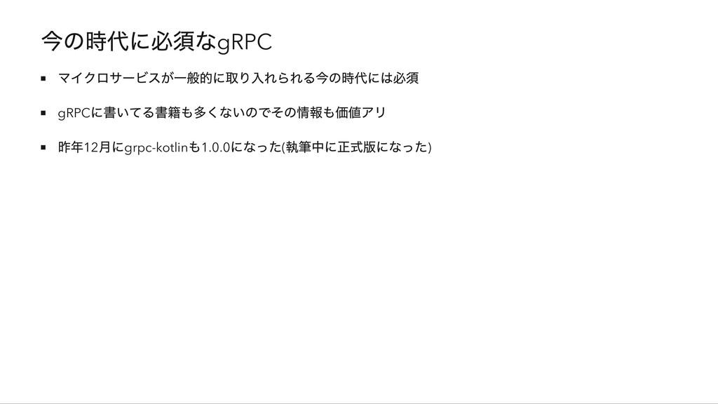 今の時代に必須なgRPC マイクロサービスが一般的に取り入れられる今の時代には必須 gRPC ...