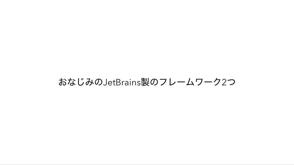おなじみのJetBrains 製のフレームワーク2 つ
