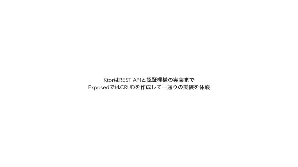 Ktor はREST API と認証機構の実装まで  Exposed ではCRUD を作成して...