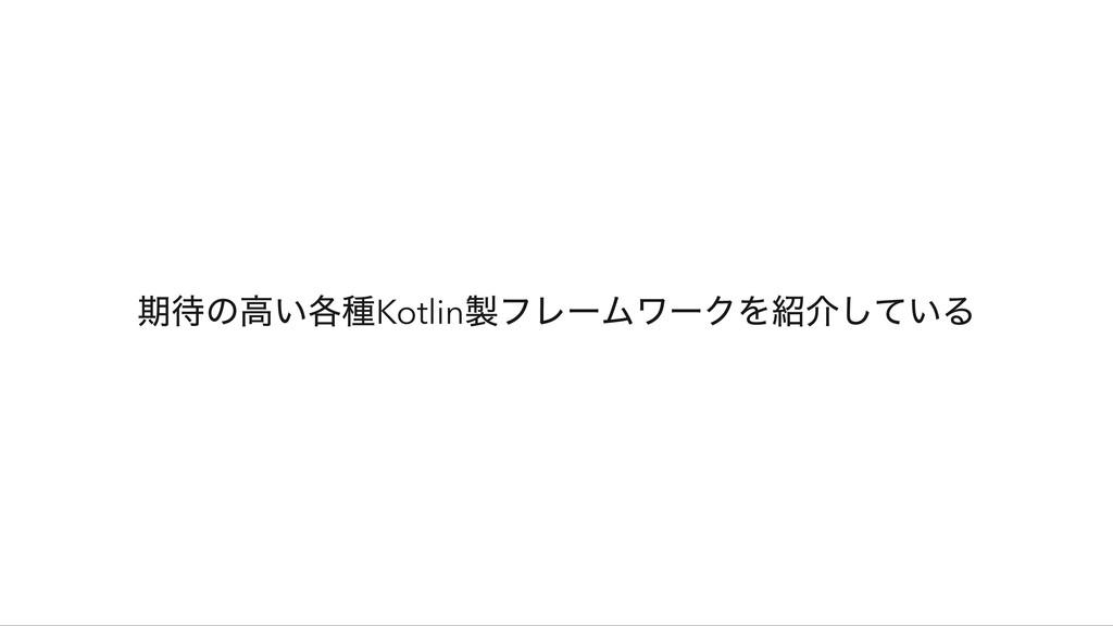 期待の高い各種Kotlin 製フレームワークを紹介している