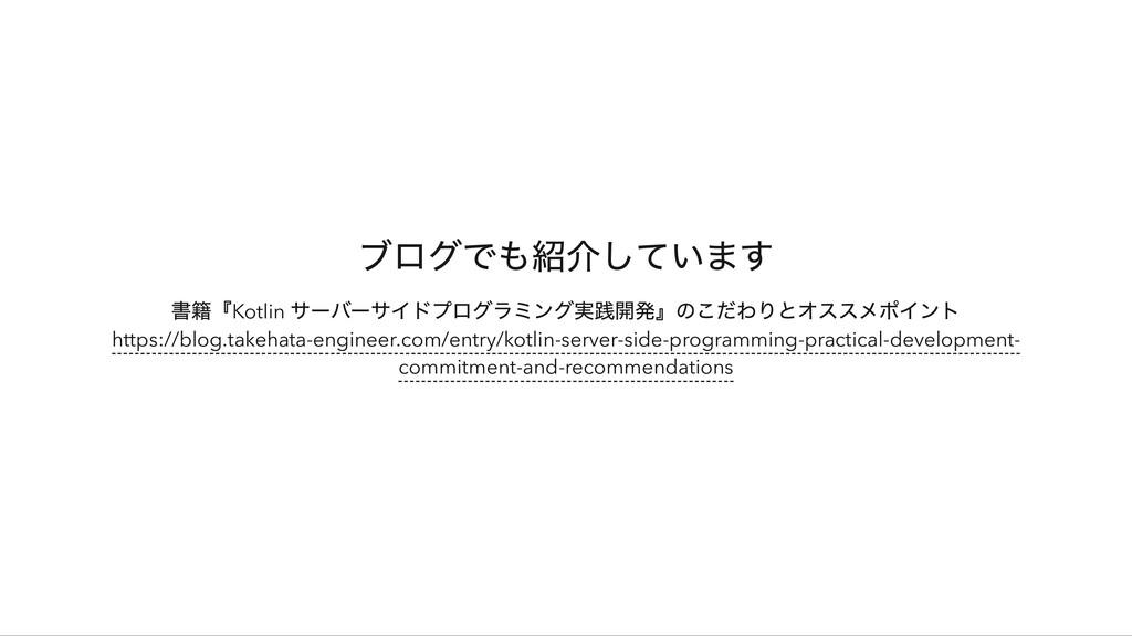 ブログでも紹介しています 書籍『Kotlin サーバーサイドプログラミング実践開発』のこだわり...