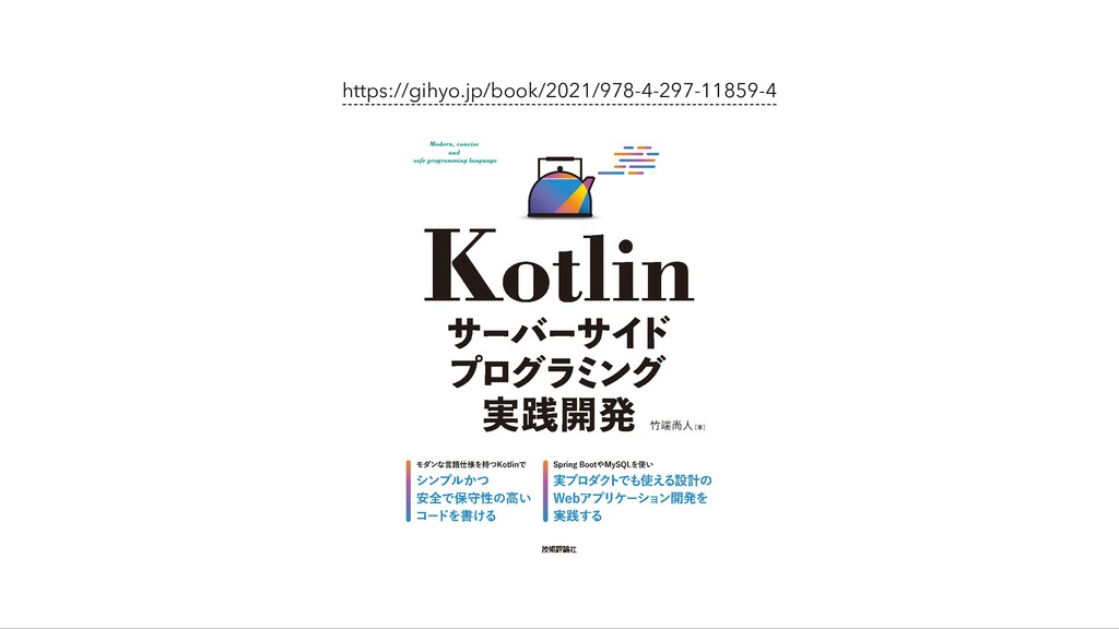 https://gihyo.jp/book/2021/978-4-297-11859-4