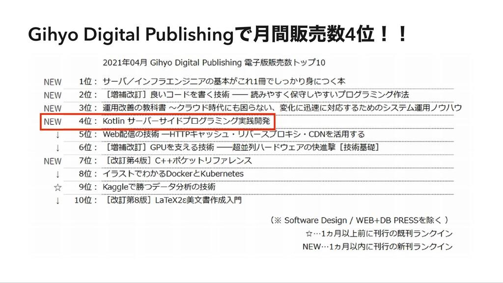 Gihyo Digital Publishing で月間販売数 4 位!!