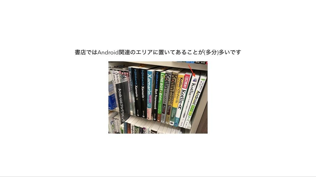書店ではAndroid 関連のエリアに置いてあることが( 多分) 多いです