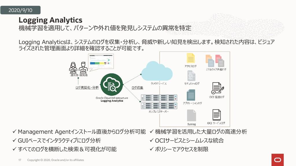 機械学習を適用して、パターンや外れ値を発見しシステムの異常を特定 Logging Analyt...