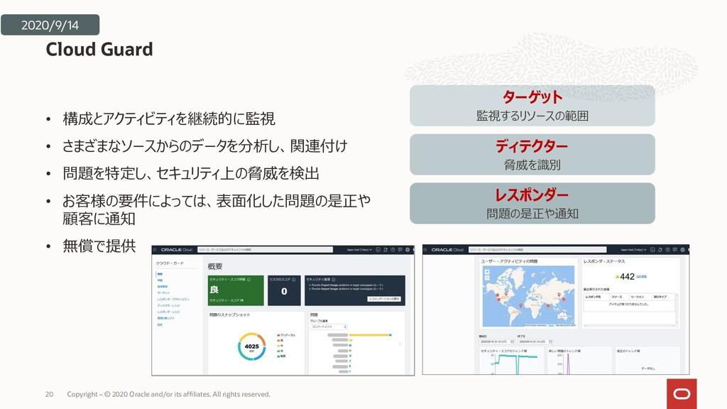 Cloud Guard • 構成とアクティビティを継続的に監視 • さまざまなソースからのデー...