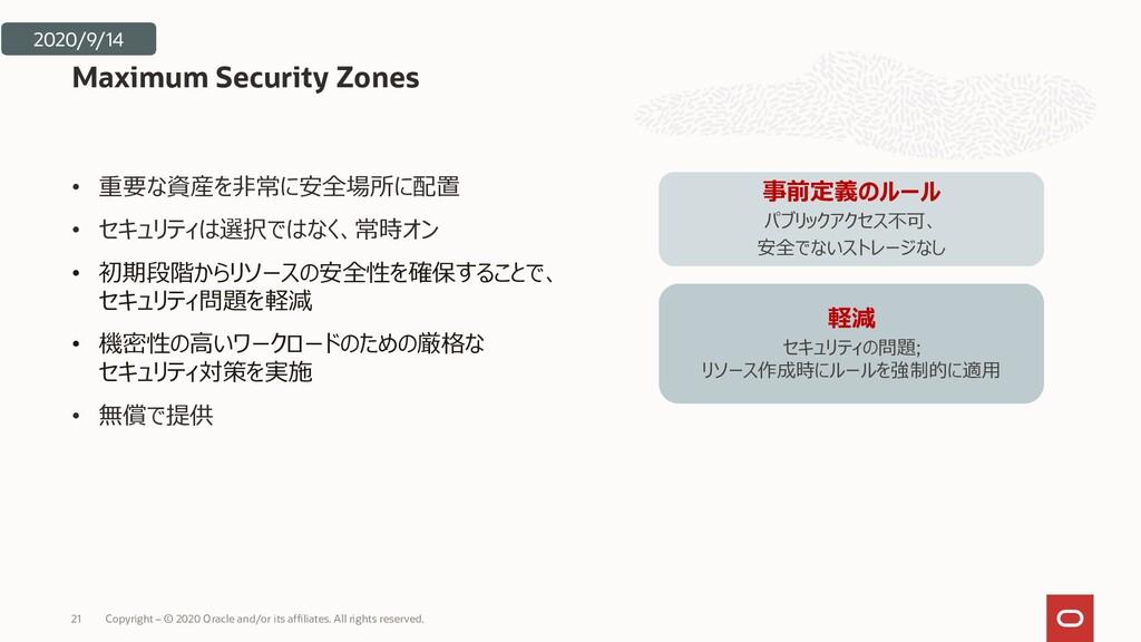 Maximum Security Zones • 重要な資産を非常に安全場所に配置 • セキュ...