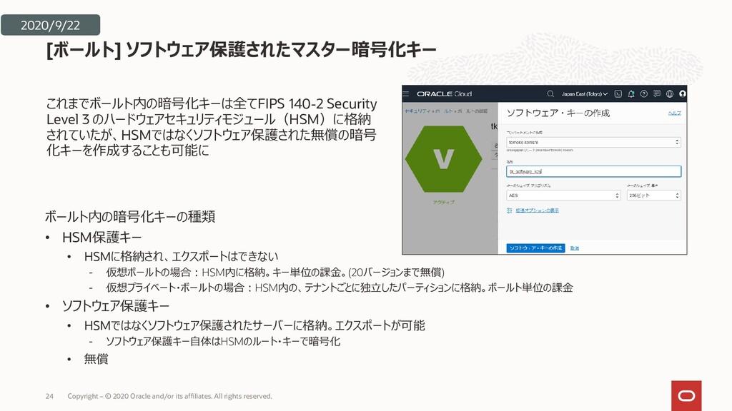 これまでボールト内の暗号化キーは全てFIPS 140-2 Security Level 3 の...