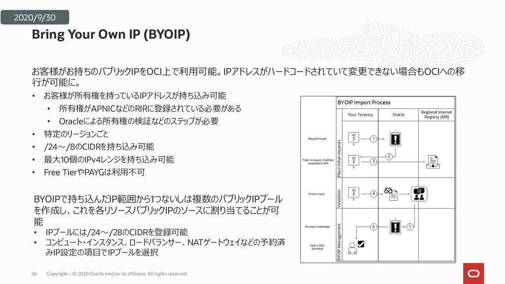 お客様がお持ちのパブリックIPをOCI上で利用可能。IPアドレスがハードコードされていて変更で...