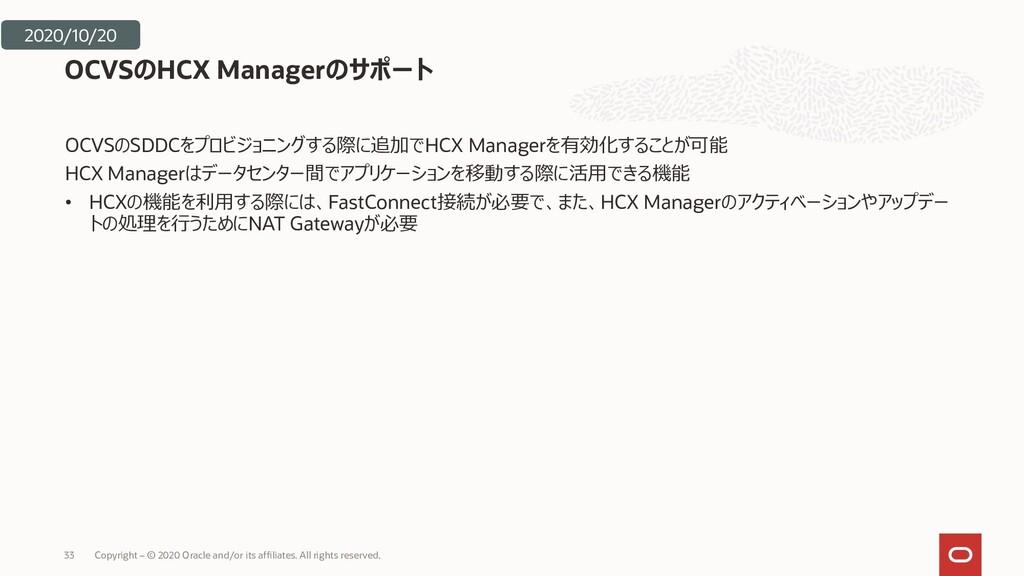 OCVSのSDDCをプロビジョニングする際に追加でHCX Managerを有効化することが可能...