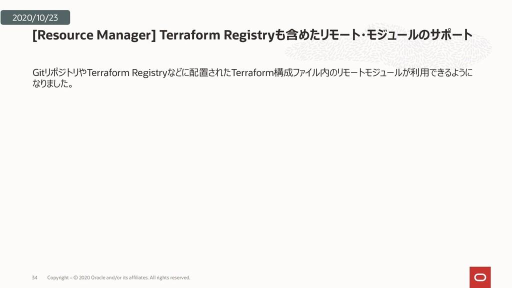 GitリポジトリやTerraform Registryなどに配置されたTerraform構成フ...