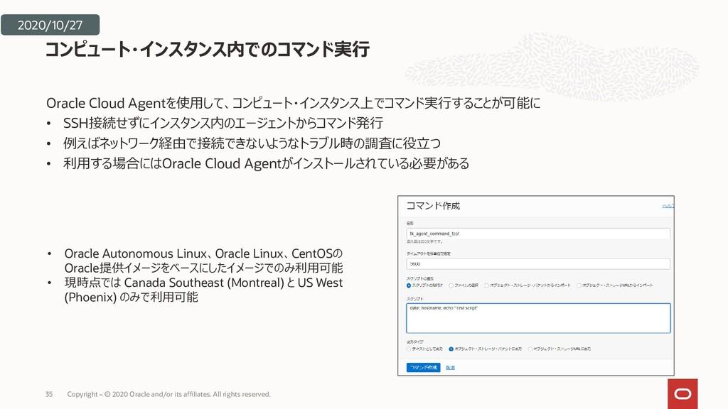 Oracle Cloud Agentを使用して、コンピュート・インスタンス上でコマンド実行する...