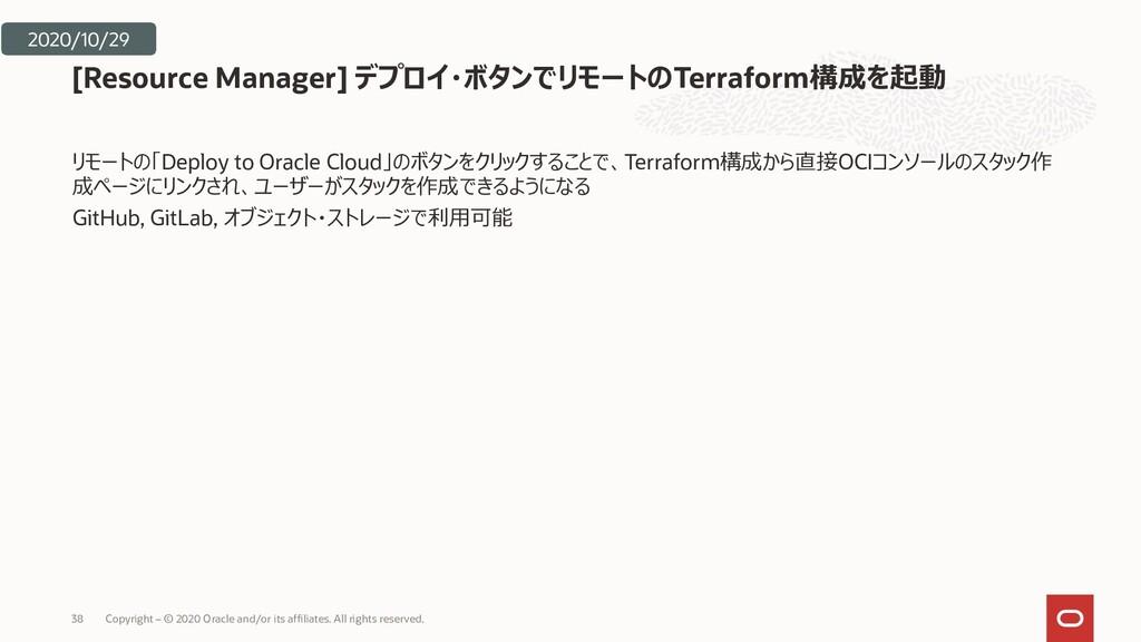 リモートの「Deploy to Oracle Cloud」のボタンをクリックすることで、Ter...