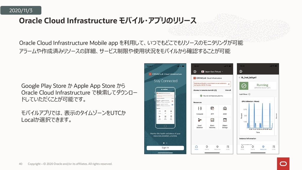 Oracle Cloud Infrastructure Mobile app を利用して、いつ...