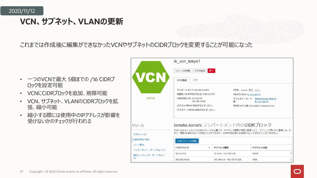 これまでは作成後に編集ができなかったVCNやサブネットのCIDRブロックを変更することが可能に...