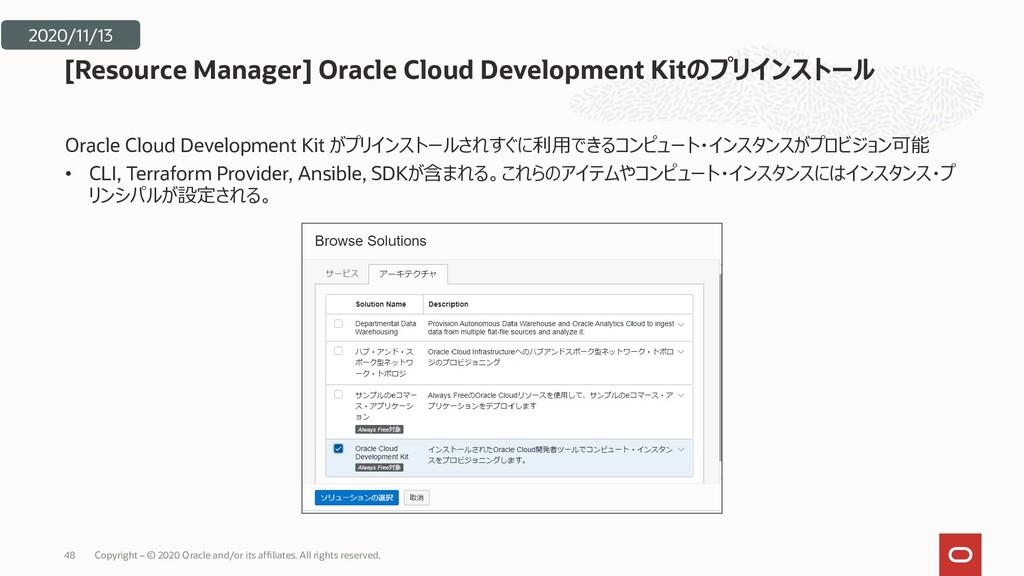Oracle Cloud Development Kit がプリインストールされすぐに利用でき...