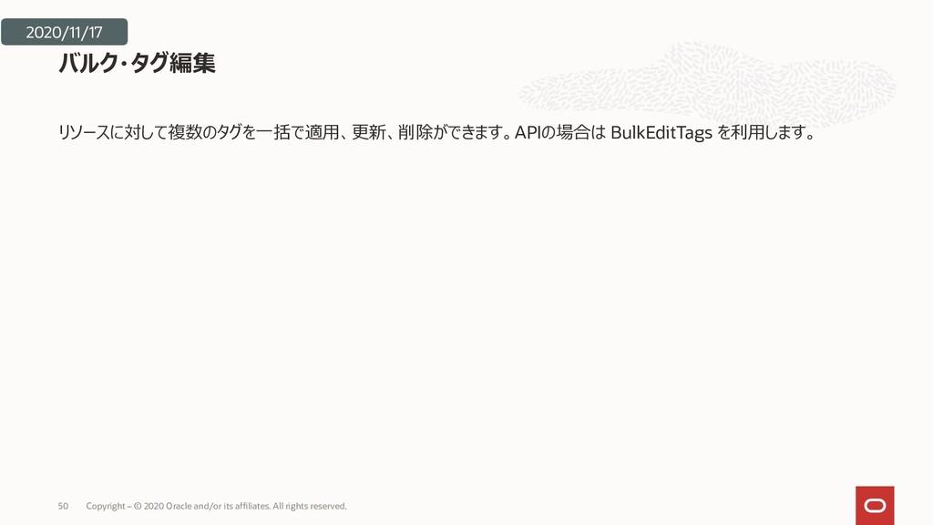 リソースに対して複数のタグを一括で適用、更新、削除ができます。APIの場合は BulkEdit...
