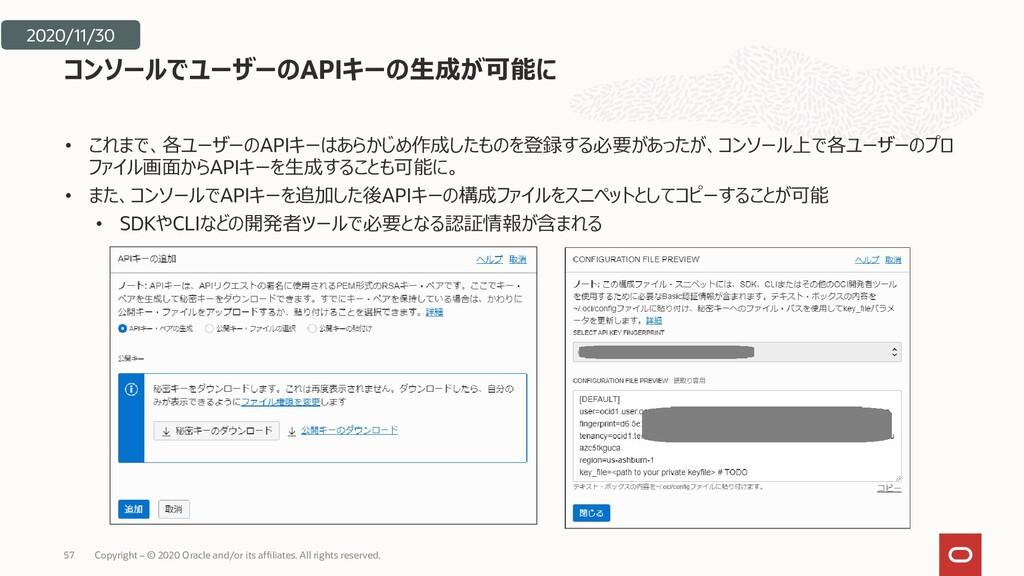 • これまで、各ユーザーのAPIキーはあらかじめ作成したものを登録する必要があったが、コンソー...