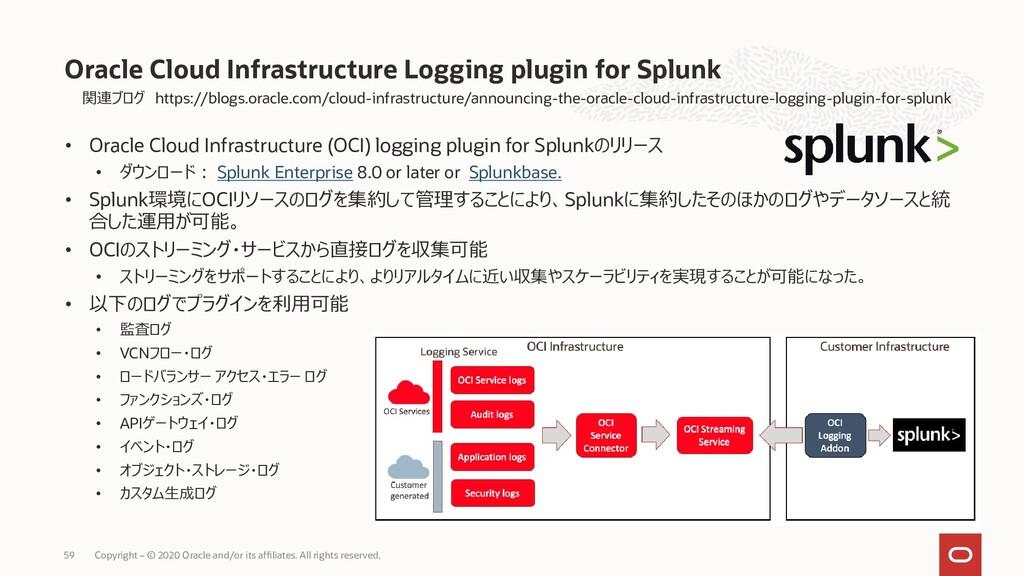 • Oracle Cloud Infrastructure (OCI) logging plu...