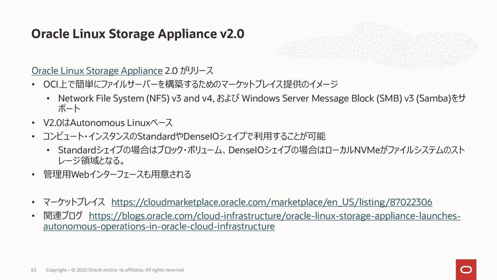 Oracle Linux Storage Appliance 2.0 がリリース • OCI上...