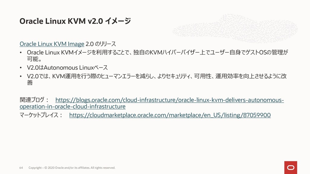 Oracle Linux KVM Image 2.0 のリリース • Oracle Linux...