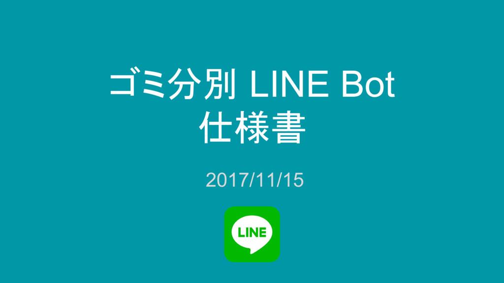 ゴミ分別 LINE Bot 仕様書 2017/11/15