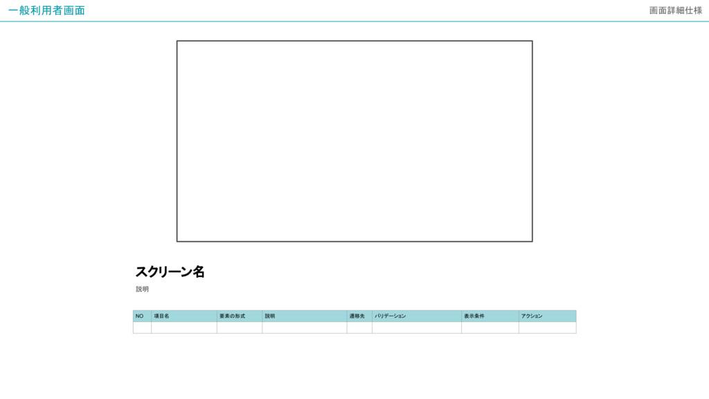 一般利用者画面 画面詳細仕様 スクリーン名 説明 NO 項目名 要素の形式 説明 遷移先 バリ...