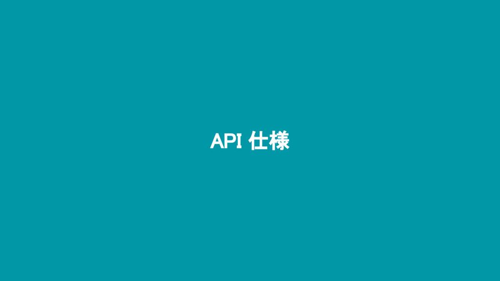 API 仕様