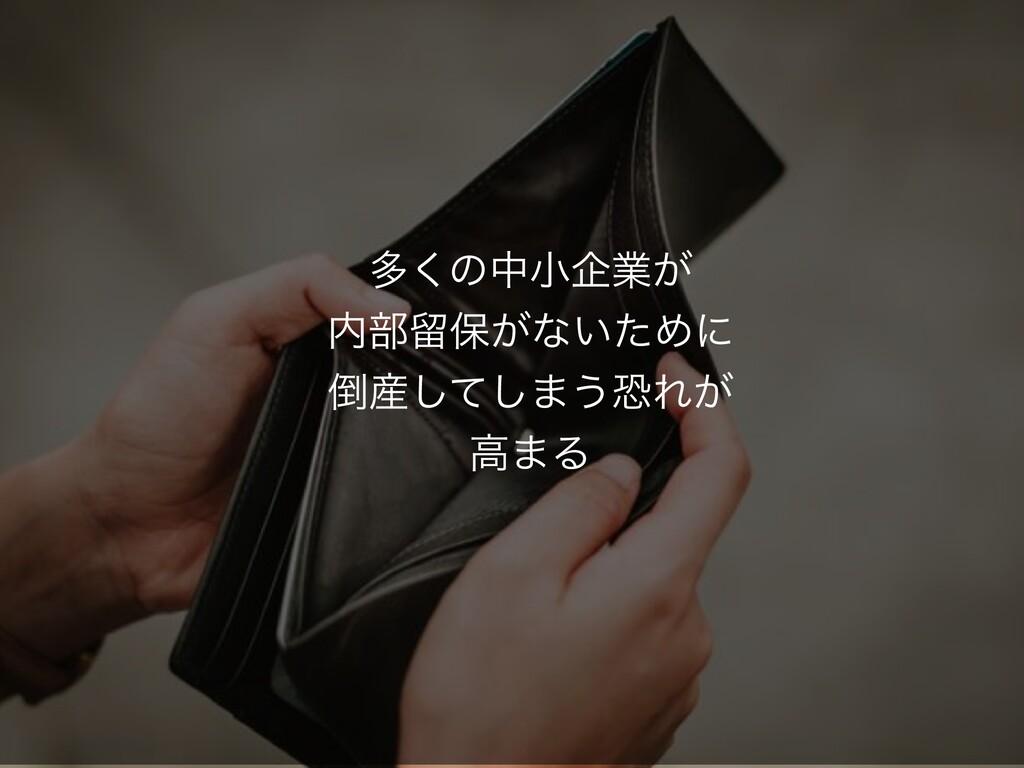ଟ͘ͷதখاۀ͕ ෦ཹอ͕ͳ͍ͨΊʹ ͯ͠͠·͏ڪΕ͕ ߴ·Δ