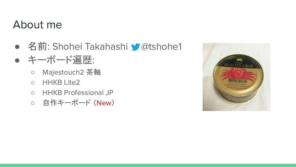 About me ● 名前: Shohei Takahashi  @tshohe1 ● キーボ...