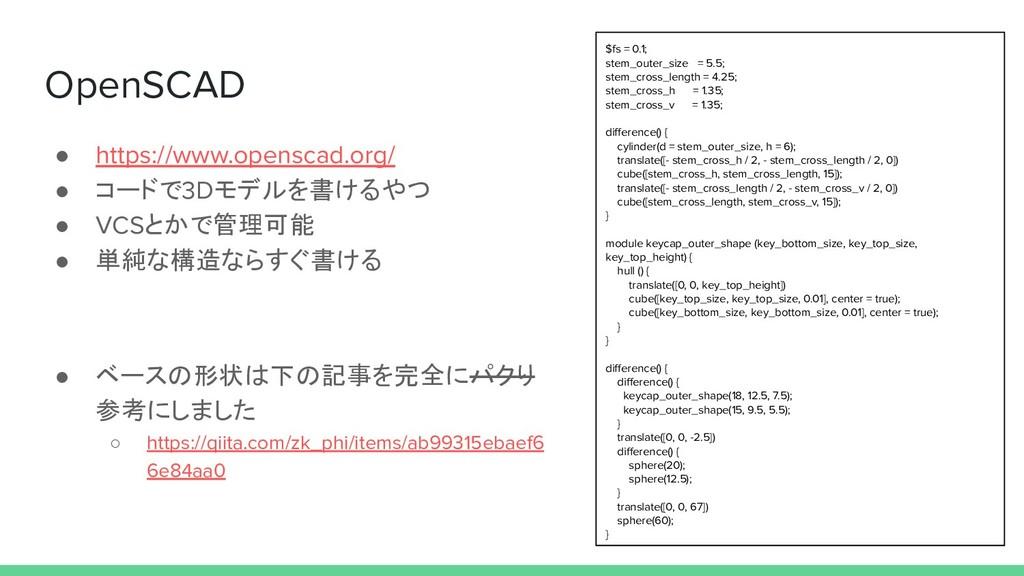 OpenSCAD ● https://www.openscad.org/ ● コードで3Dモデ...